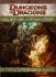 Royaumes Oubliés : Le Chevalier dragon pourpre